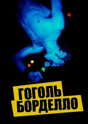 Gogol Bordello Non-Stop (2008)