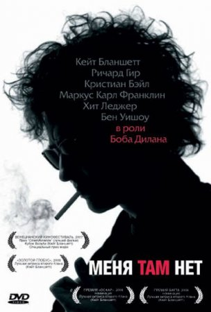 Меня там нет / I'm Not There (2007)