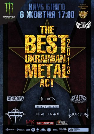 Отчет с The Best Ukrainian Metal Act 2013