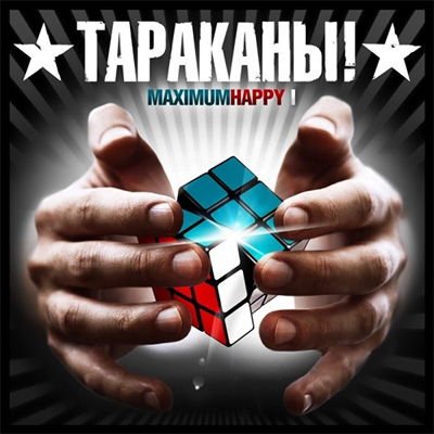 Тараканы! - «MaximumHappy I» (2013)