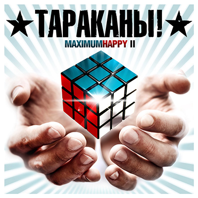 Тараканы! - «MaximumHappy II» (2013)