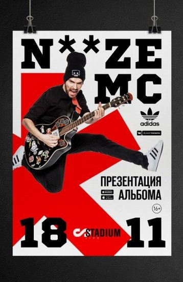 NOIZE MC /18.11.2016/ Stadium Live