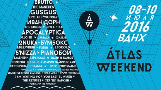 ��������� � ��������� Atlas Weekend 2016