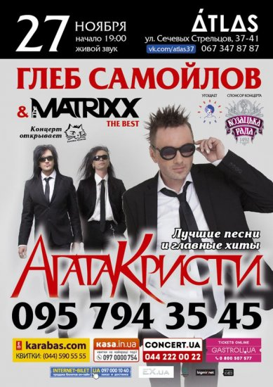 Глеб Самойлов & The MATRIXX /27.11.2016/ Atlas
