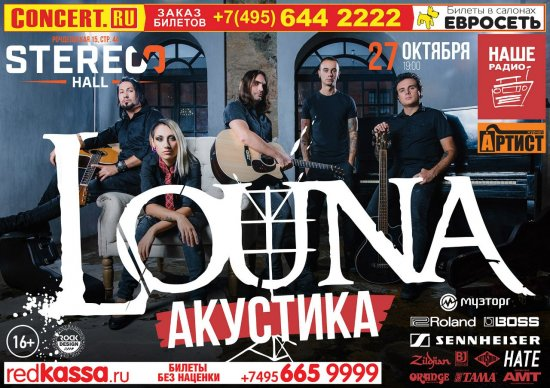 LOUNA /27.10.2016/ Stereo Hall