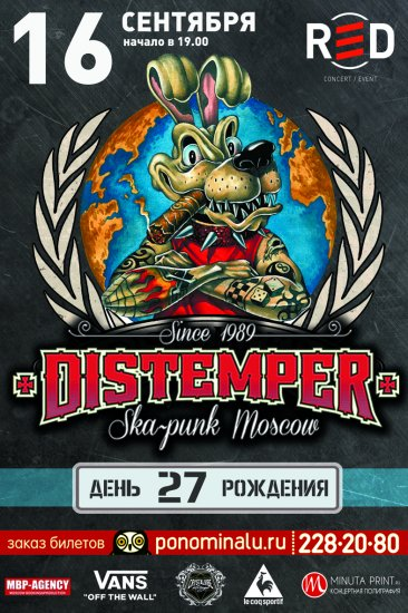 DISTEMPER /16.09.2016/ RED