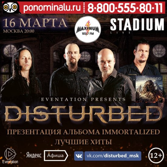 Disturbed / 16.03.2017 / Stadium Live