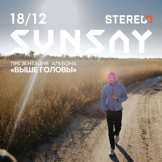 SunSay / 18.12.2016 / Stereo Hall