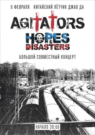 AGITATORS / HOPES & DISASTERS / 09.02.2017 / Джао Да