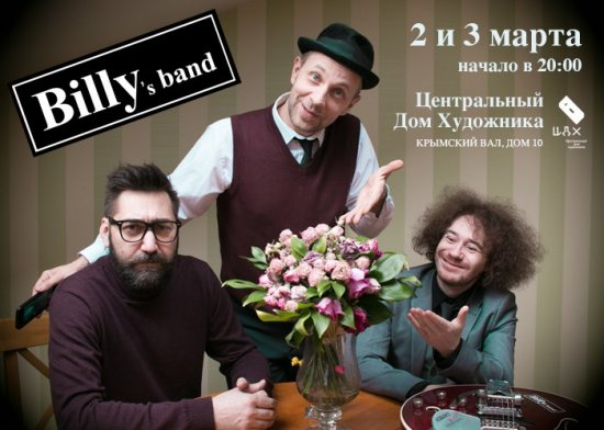 Billy's Band / 02-03.03.2017 / ЦДХ