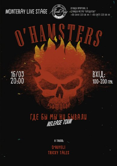O'Hamsters / 16.03.2017 / Monte Ray