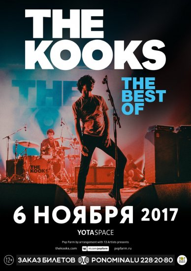 The Kooks / 06.11.2017 / YOTASPACE