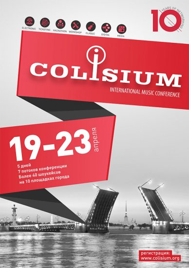 COLISIUM / 19-23.04.2017 / Crowne Plaza St.Petersburg Airport