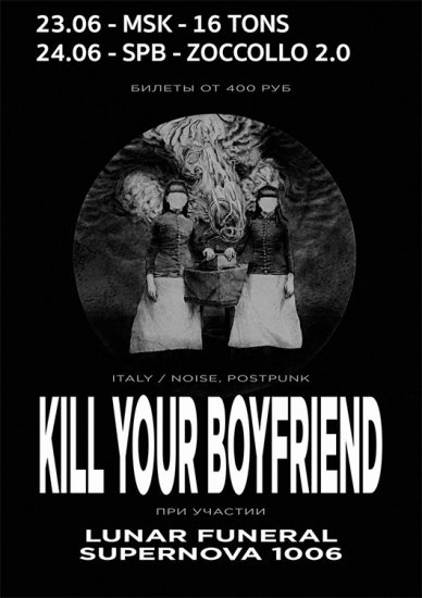 KILL YOUR BOYFRIEND / 23-24.06.2017 / 16 тонн / Zoccollo 2.0