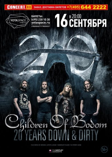 Children Of Bodom / 16.09.2017 / ГЛАВCLUB GREEN CONCERT