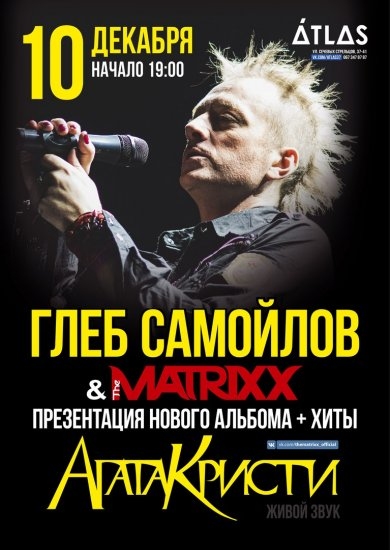 Глеб САМОЙЛОВ & The MATRIXX / 10.12.2017 / ATLAS