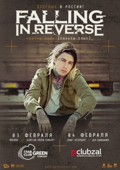 FALLING IN REVERSE / 03.02.2018 / ГЛАВCLUB GREEN CONCERT