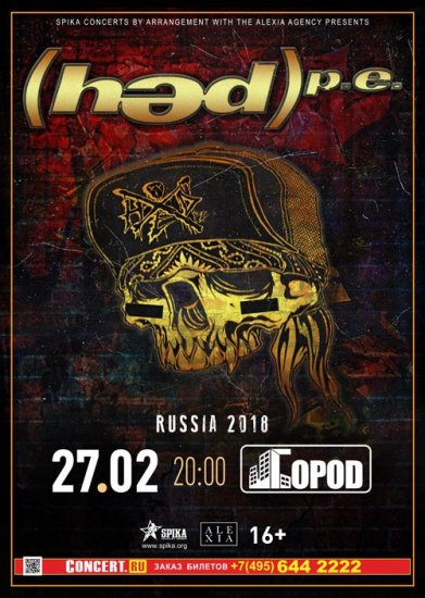 (hed) p.e. / 27.02.2018 / Город