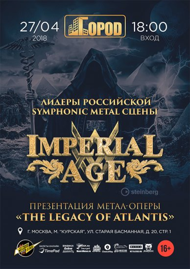 Метал-опера «The Legacy of Atlantis» / 27.04.2018 / Город