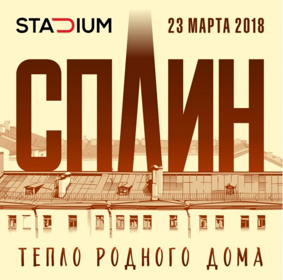 Сплин / 23.03.2018 / Adrenaline Stadium