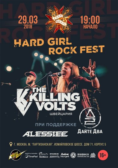 Hard Girl Rock Fest / 29.03.2018 / Rock House