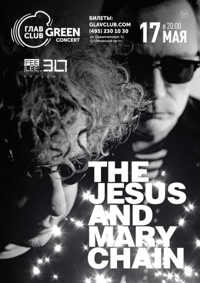 The Jesus And Mary Chain / 17.05.2018 / ГЛАВCLUB GREEN CONCERT
