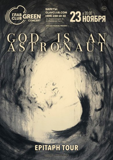 God Is An Astronaut / 23.11.2018 / ГЛАВCLUB GREEN CONCERT