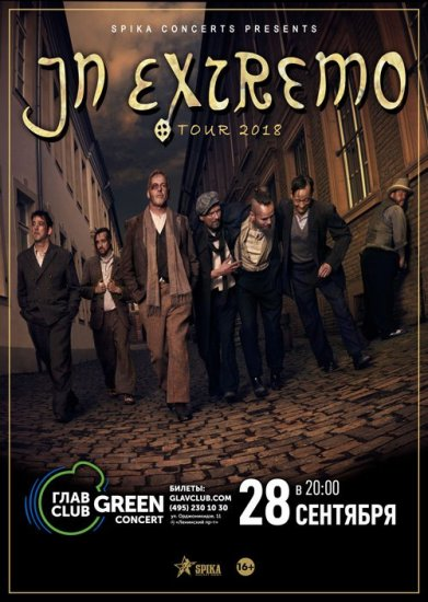 In Extremo / 28.09.2018 / ГЛАВCLUB GREEN CONCERT