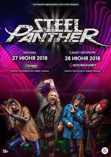 Steel Panther / 27.06.2018 / ГлавClub Green Concert