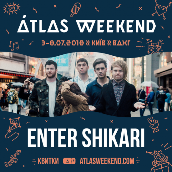 Enter Shikari на Atlas Weekend 2018