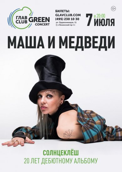 Маша и Медведи / 07.07.2018 / ГлавClub GreenConcert