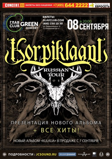 Korpiklaani / 08.09.2018 / ГлавClub GreenConcert