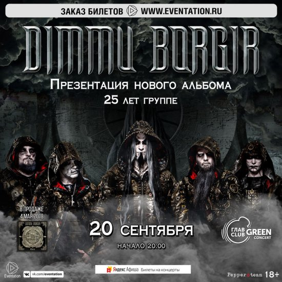 Dimmu Borgir / 20.09.2018 / ГлавClub GreenConcert