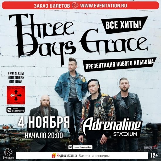 Three Days Grace / 04.11.2018 / Adrenaline-Stadium