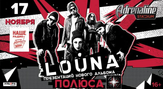 LOUNA / 17.11.2018 / Adrenaline-Stadium