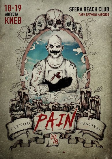 Тату Фестиваль PAIN / 18-19.08.2018 / SFERA Beach Club