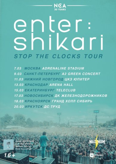 Enter Shikari / 07.03.2019 / Adrenaline Stadium