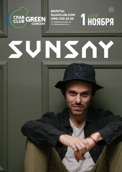 Sunsay / 01.11.2018 / ГлавClub GreenConcert