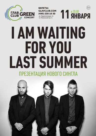 I Am Waiting For You Last Summer / 11.01.2019 / ГлавClub GreenConcert
