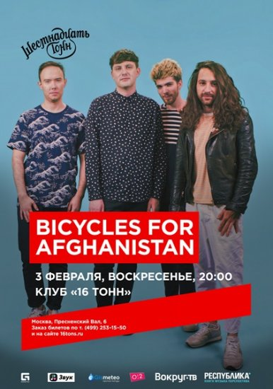 Bicycles for Afghanistan / 03.02.2019 / 16 Тонн