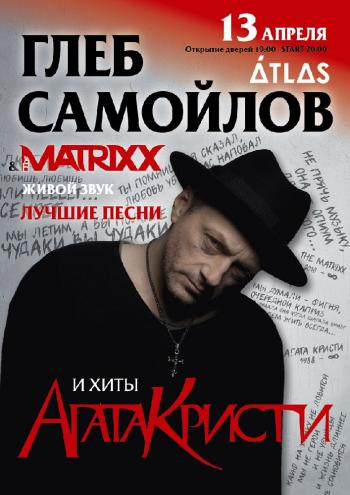 ГЛЕБ САМОЙЛОВ И THE MATRIXX / 13.04.2019 / ATLAS