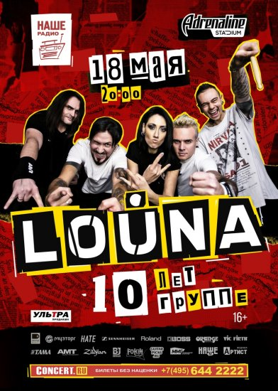LOUNA / 18.05.2019 / Adrenaline Stadium