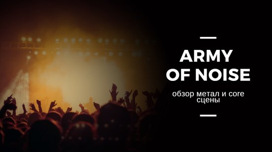 «Army of Noise #7: обзор метал и core сцены»